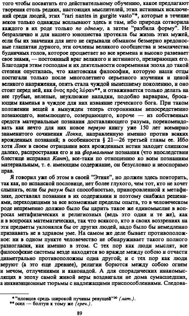 PDF. Собрание сочинений в шести томах. Том 3. Шопенгауэр А. Страница 89. Читать онлайн