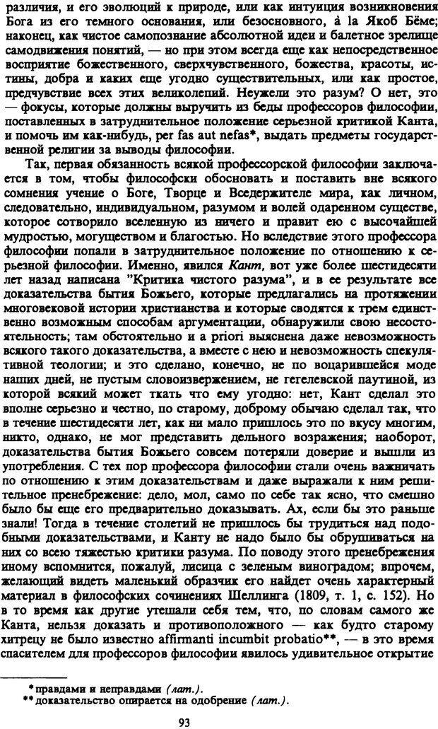 PDF. Собрание сочинений в шести томах. Том 3. Шопенгауэр А. Страница 93. Читать онлайн