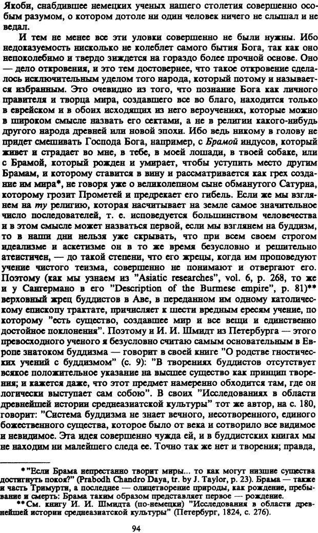 PDF. Собрание сочинений в шести томах. Том 3. Шопенгауэр А. Страница 94. Читать онлайн