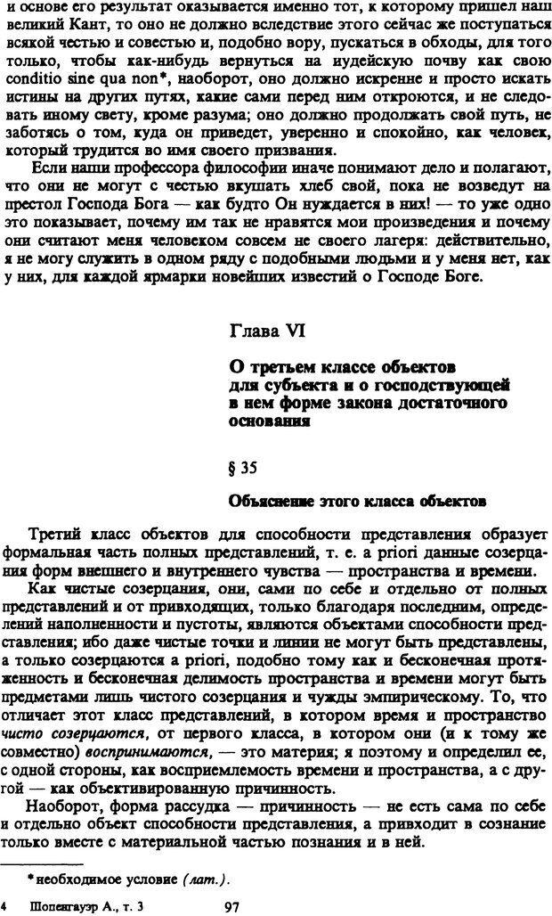 PDF. Собрание сочинений в шести томах. Том 3. Шопенгауэр А. Страница 97. Читать онлайн