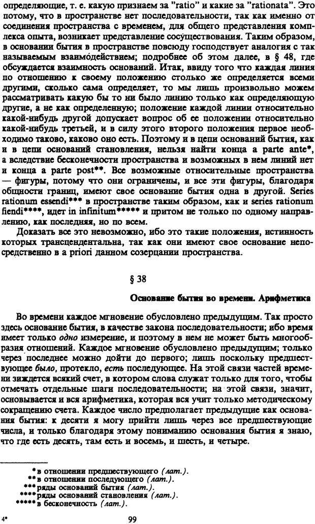 PDF. Собрание сочинений в шести томах. Том 3. Шопенгауэр А. Страница 99. Читать онлайн