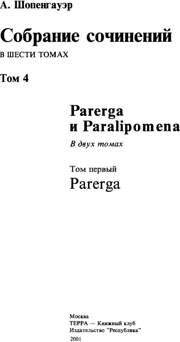 PDF. Собрание сочинений в шести томах. Том 4. Шопенгауэр А. Страница 1. Читать онлайн