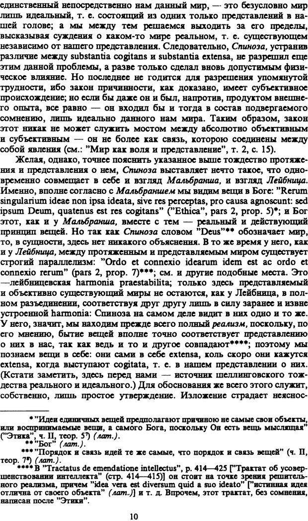 PDF. Собрание сочинений в шести томах. Том 4. Шопенгауэр А. Страница 10. Читать онлайн