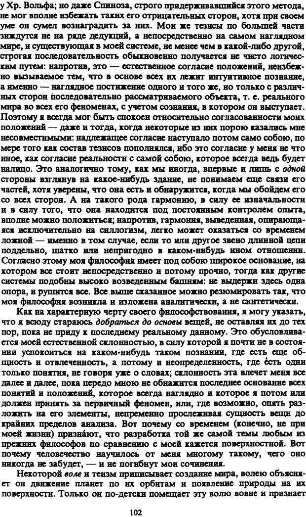 PDF. Собрание сочинений в шести томах. Том 4. Шопенгауэр А. Страница 102. Читать онлайн