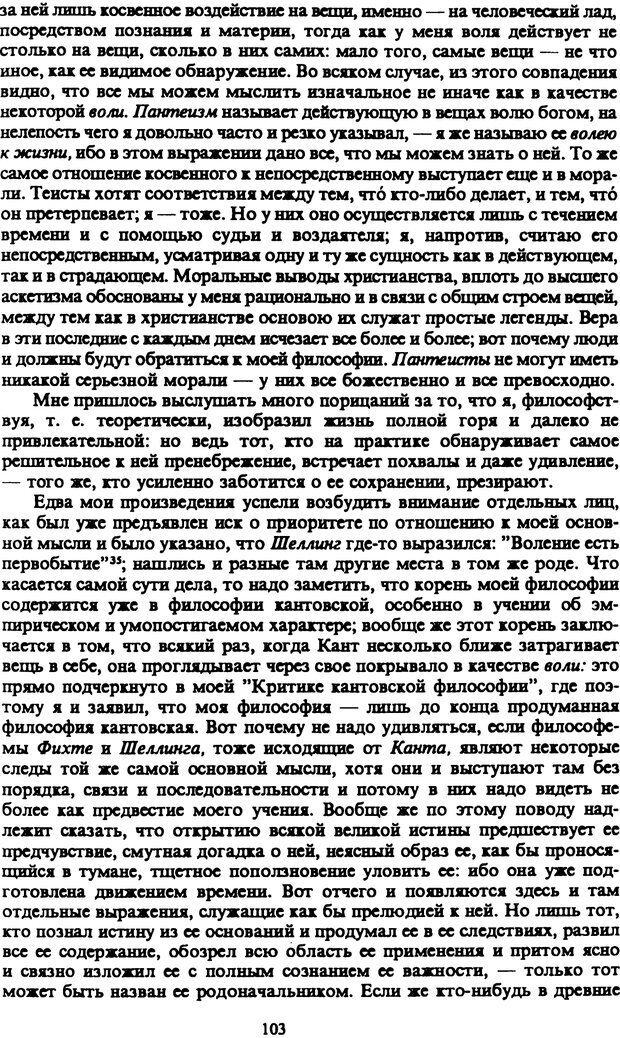 PDF. Собрание сочинений в шести томах. Том 4. Шопенгауэр А. Страница 103. Читать онлайн