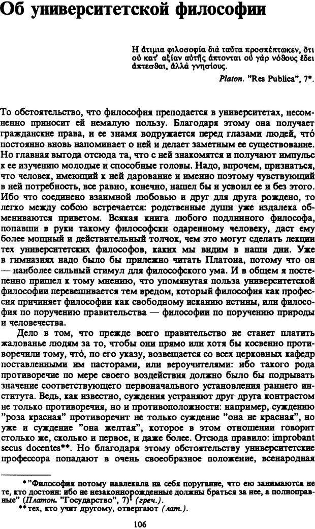 PDF. Собрание сочинений в шести томах. Том 4. Шопенгауэр А. Страница 106. Читать онлайн