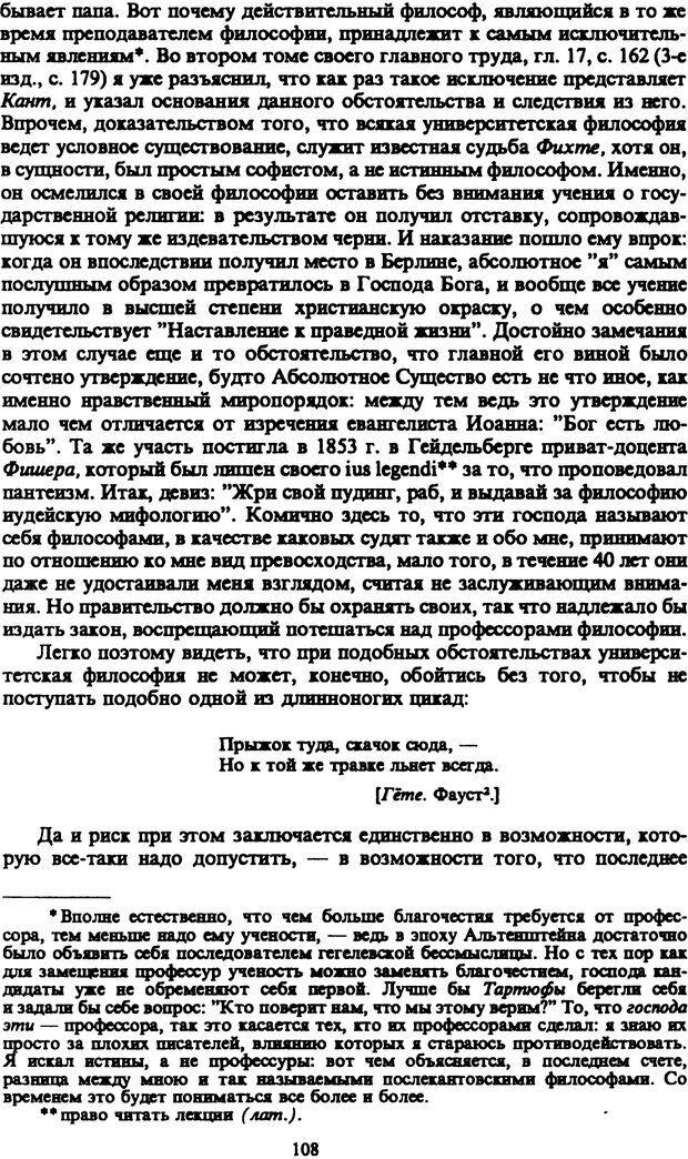 PDF. Собрание сочинений в шести томах. Том 4. Шопенгауэр А. Страница 108. Читать онлайн