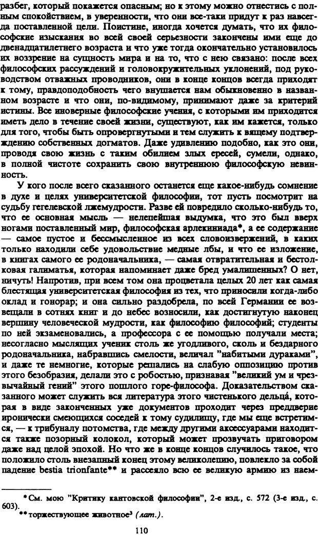 PDF. Собрание сочинений в шести томах. Том 4. Шопенгауэр А. Страница 110. Читать онлайн