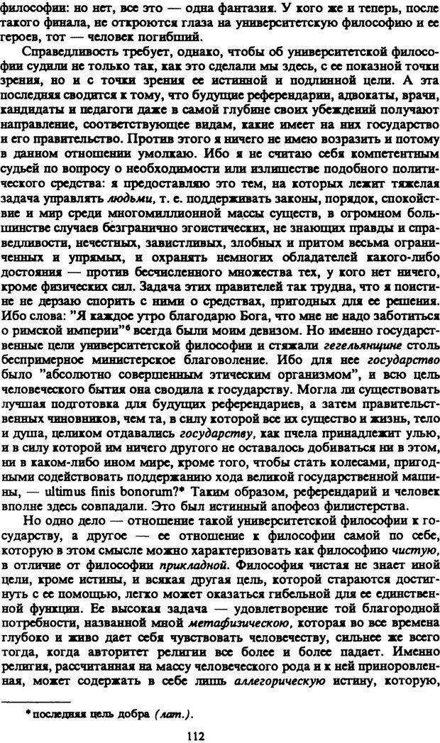 PDF. Собрание сочинений в шести томах. Том 4. Шопенгауэр А. Страница 112. Читать онлайн