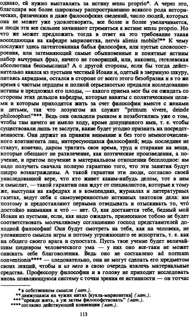 PDF. Собрание сочинений в шести томах. Том 4. Шопенгауэр А. Страница 113. Читать онлайн