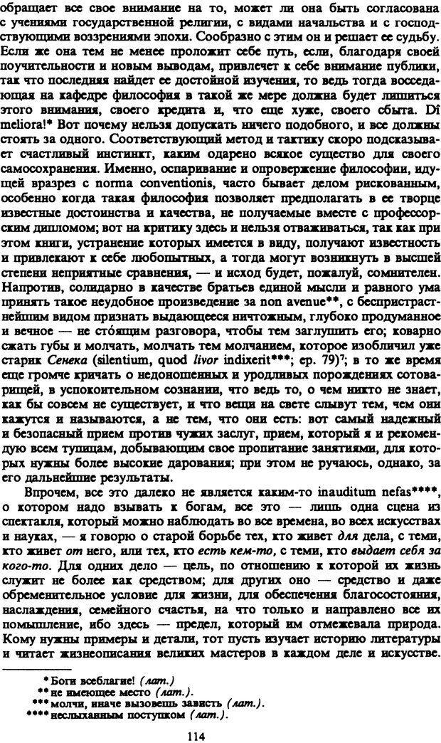 PDF. Собрание сочинений в шести томах. Том 4. Шопенгауэр А. Страница 114. Читать онлайн