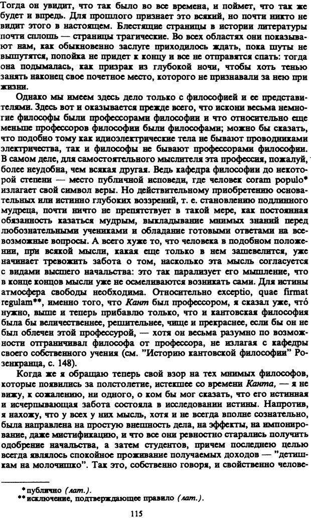 PDF. Собрание сочинений в шести томах. Том 4. Шопенгауэр А. Страница 115. Читать онлайн