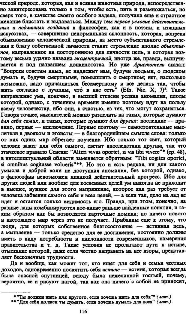 PDF. Собрание сочинений в шести томах. Том 4. Шопенгауэр А. Страница 116. Читать онлайн