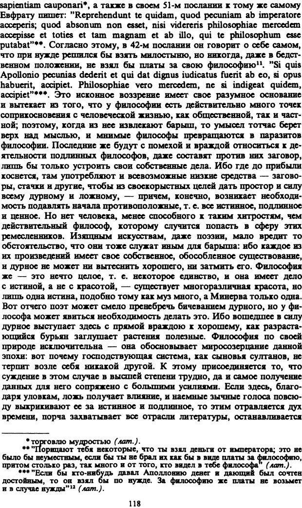 PDF. Собрание сочинений в шести томах. Том 4. Шопенгауэр А. Страница 118. Читать онлайн