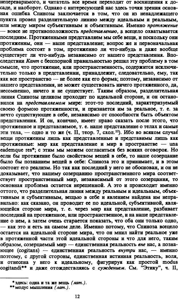 PDF. Собрание сочинений в шести томах. Том 4. Шопенгауэр А. Страница 12. Читать онлайн