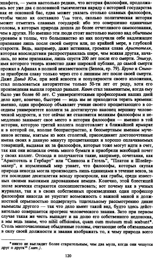 PDF. Собрание сочинений в шести томах. Том 4. Шопенгауэр А. Страница 120. Читать онлайн