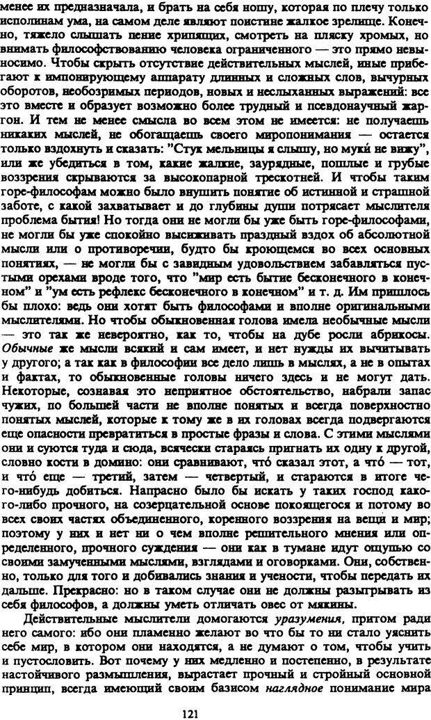 PDF. Собрание сочинений в шести томах. Том 4. Шопенгауэр А. Страница 121. Читать онлайн