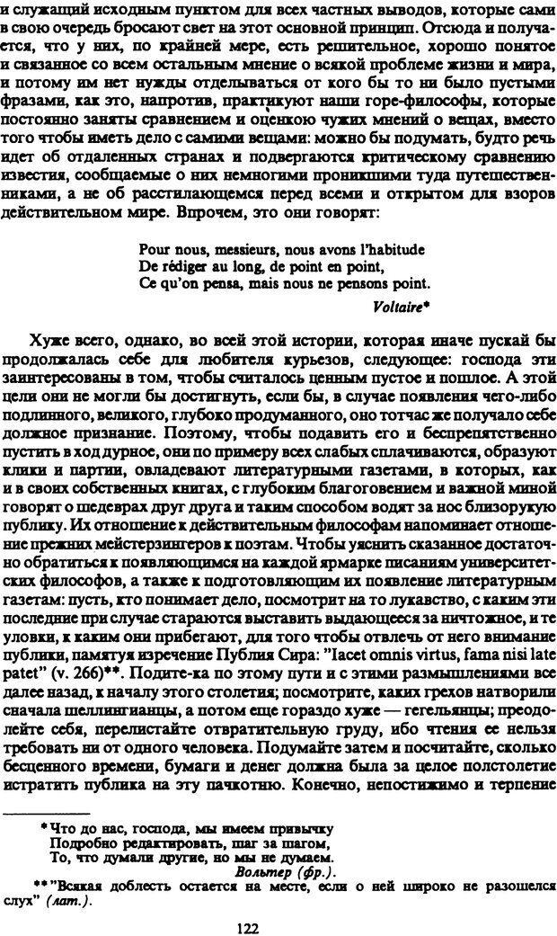PDF. Собрание сочинений в шести томах. Том 4. Шопенгауэр А. Страница 122. Читать онлайн