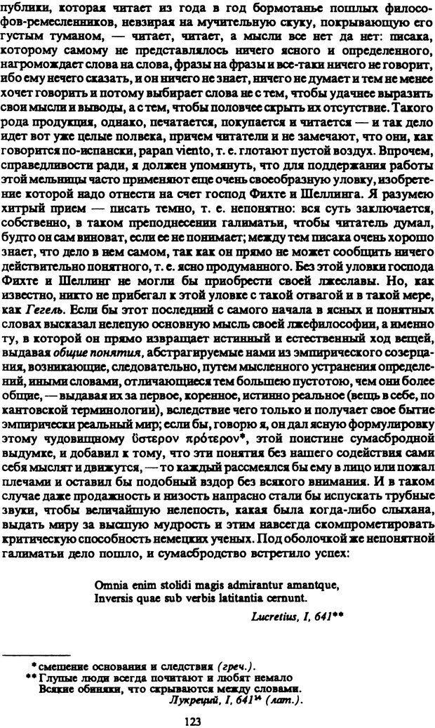 PDF. Собрание сочинений в шести томах. Том 4. Шопенгауэр А. Страница 123. Читать онлайн