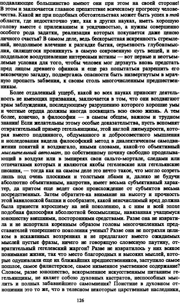 PDF. Собрание сочинений в шести томах. Том 4. Шопенгауэр А. Страница 126. Читать онлайн