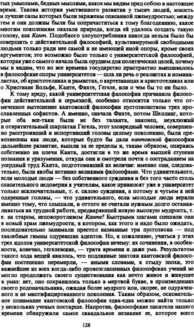 PDF. Собрание сочинений в шести томах. Том 4. Шопенгауэр А. Страница 128. Читать онлайн