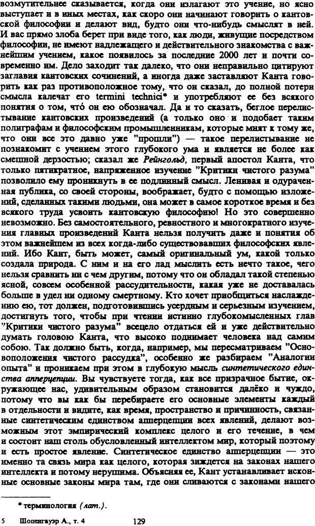 PDF. Собрание сочинений в шести томах. Том 4. Шопенгауэр А. Страница 129. Читать онлайн
