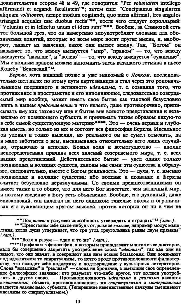 PDF. Собрание сочинений в шести томах. Том 4. Шопенгауэр А. Страница 13. Читать онлайн