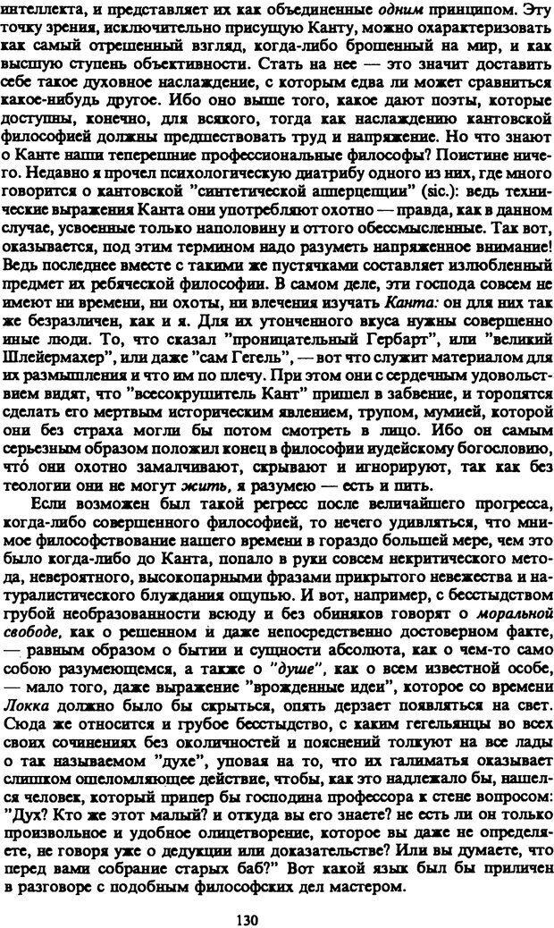 PDF. Собрание сочинений в шести томах. Том 4. Шопенгауэр А. Страница 130. Читать онлайн