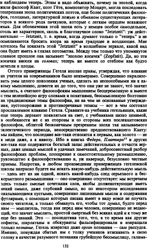 PDF. Собрание сочинений в шести томах. Том 4. Шопенгауэр А. Страница 132. Читать онлайн
