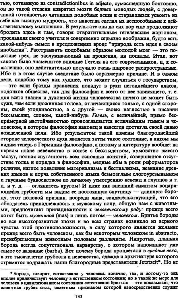 PDF. Собрание сочинений в шести томах. Том 4. Шопенгауэр А. Страница 133. Читать онлайн