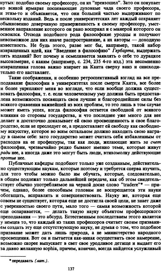 PDF. Собрание сочинений в шести томах. Том 4. Шопенгауэр А. Страница 137. Читать онлайн