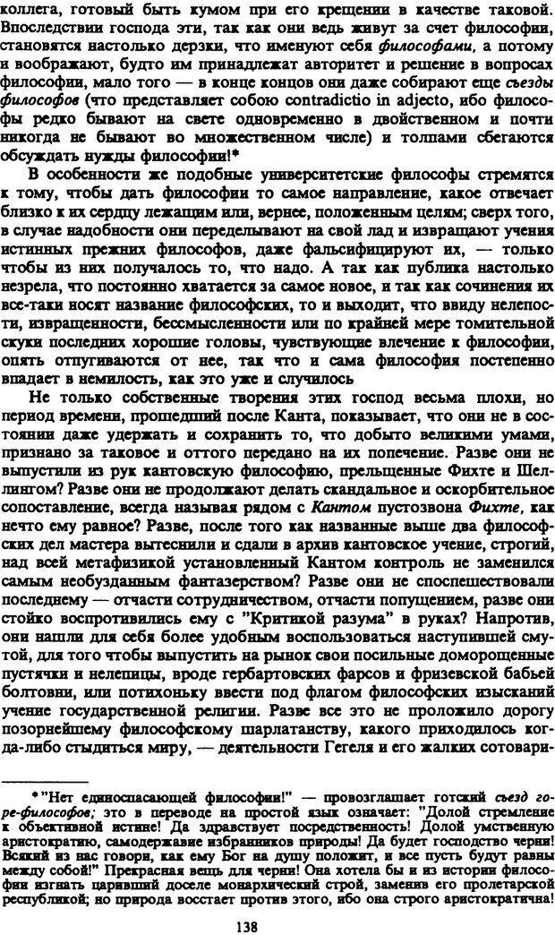 PDF. Собрание сочинений в шести томах. Том 4. Шопенгауэр А. Страница 138. Читать онлайн