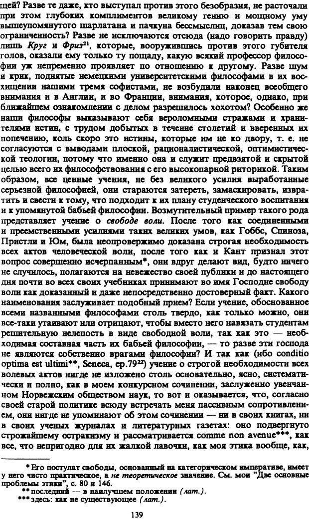 PDF. Собрание сочинений в шести томах. Том 4. Шопенгауэр А. Страница 139. Читать онлайн
