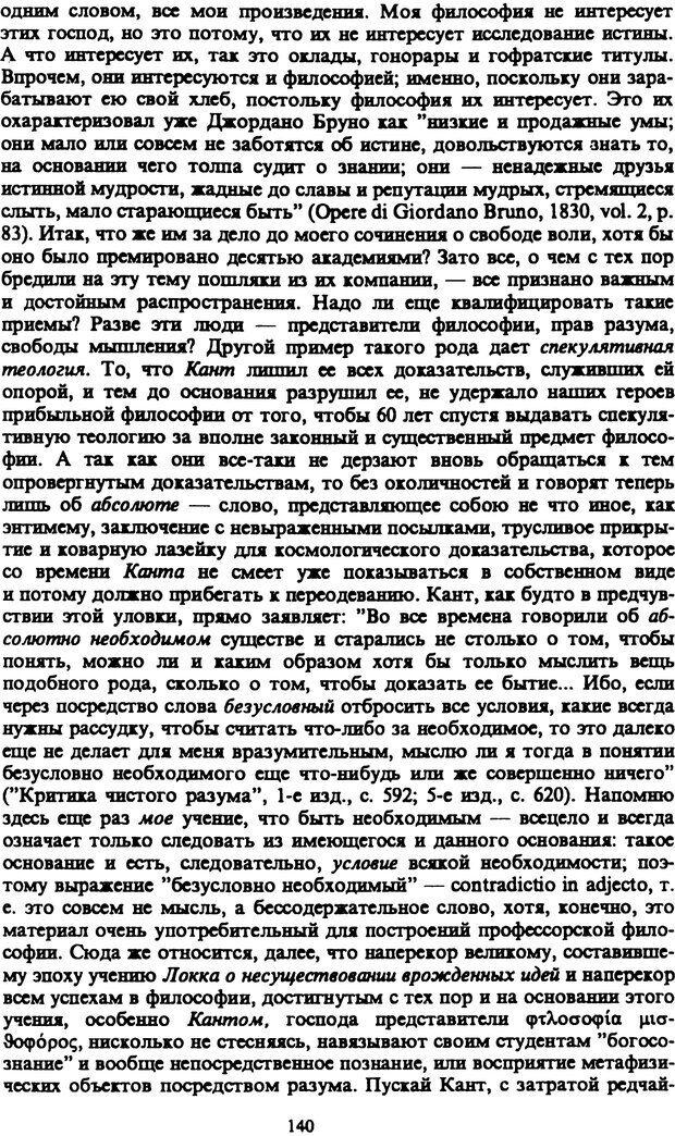 PDF. Собрание сочинений в шести томах. Том 4. Шопенгауэр А. Страница 140. Читать онлайн