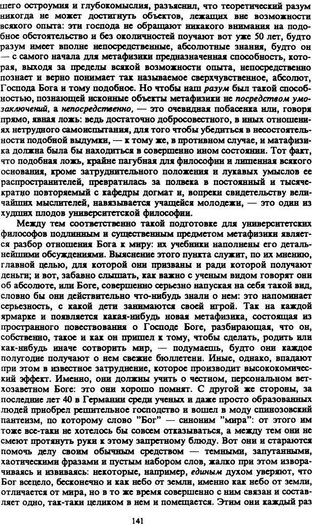 PDF. Собрание сочинений в шести томах. Том 4. Шопенгауэр А. Страница 141. Читать онлайн
