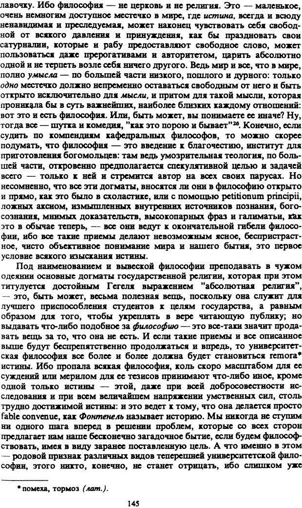 PDF. Собрание сочинений в шести томах. Том 4. Шопенгауэр А. Страница 145. Читать онлайн