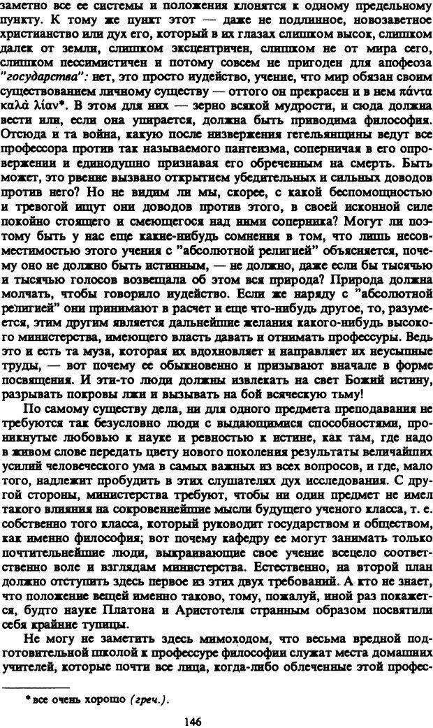 PDF. Собрание сочинений в шести томах. Том 4. Шопенгауэр А. Страница 146. Читать онлайн