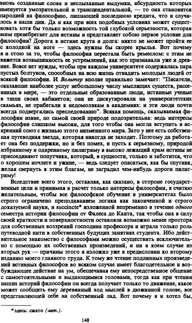 PDF. Собрание сочинений в шести томах. Том 4. Шопенгауэр А. Страница 148. Читать онлайн