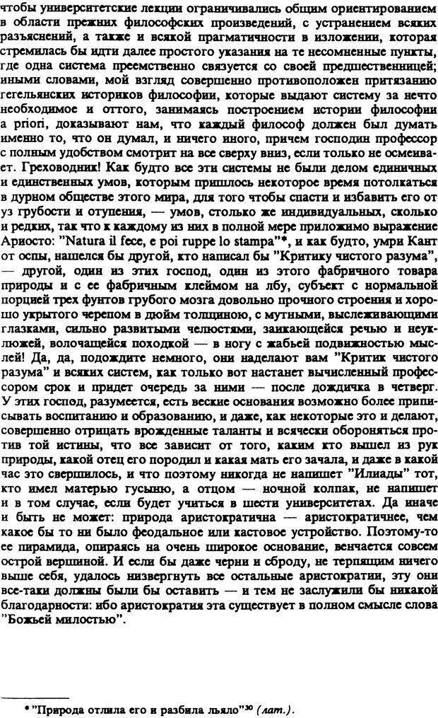 PDF. Собрание сочинений в шести томах. Том 4. Шопенгауэр А. Страница 149. Читать онлайн