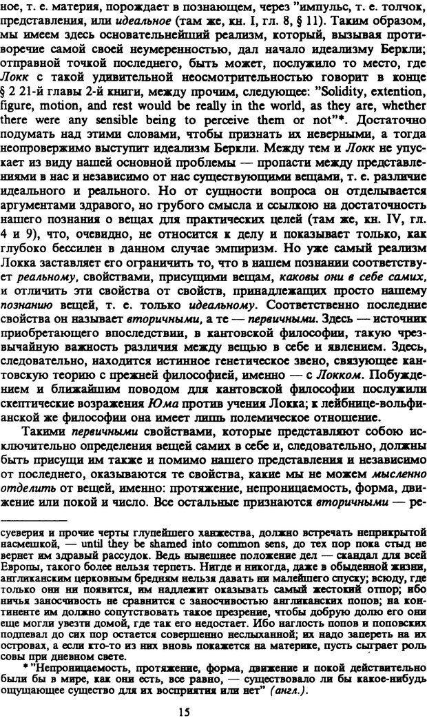 PDF. Собрание сочинений в шести томах. Том 4. Шопенгауэр А. Страница 15. Читать онлайн