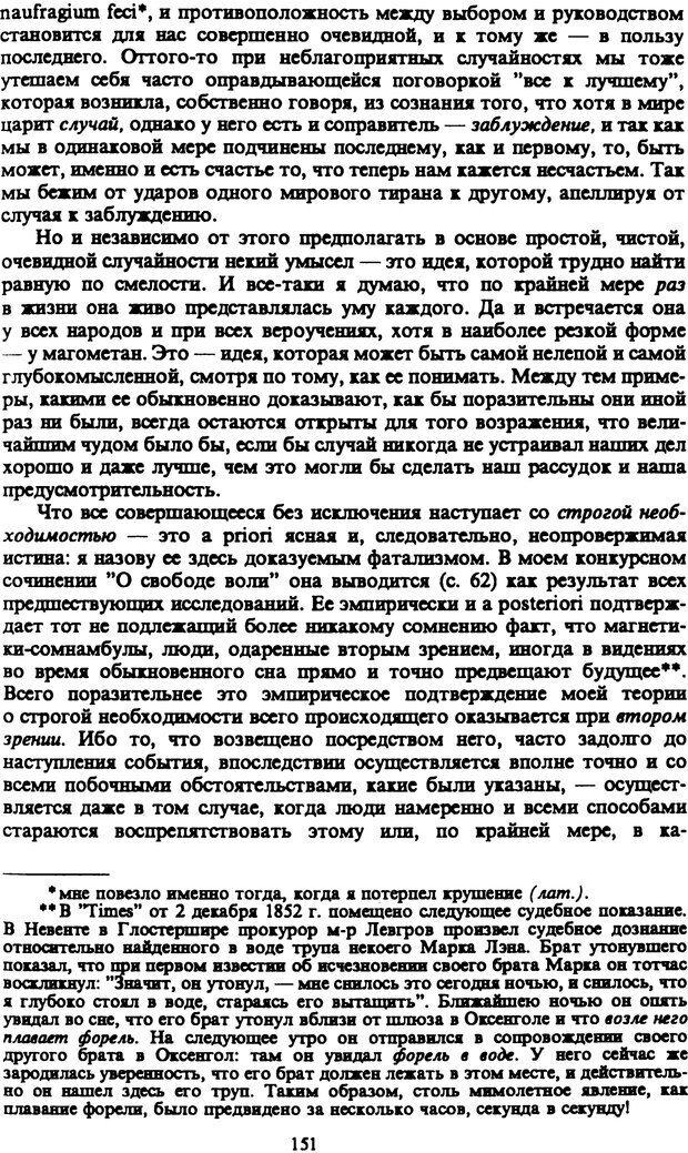 PDF. Собрание сочинений в шести томах. Том 4. Шопенгауэр А. Страница 151. Читать онлайн