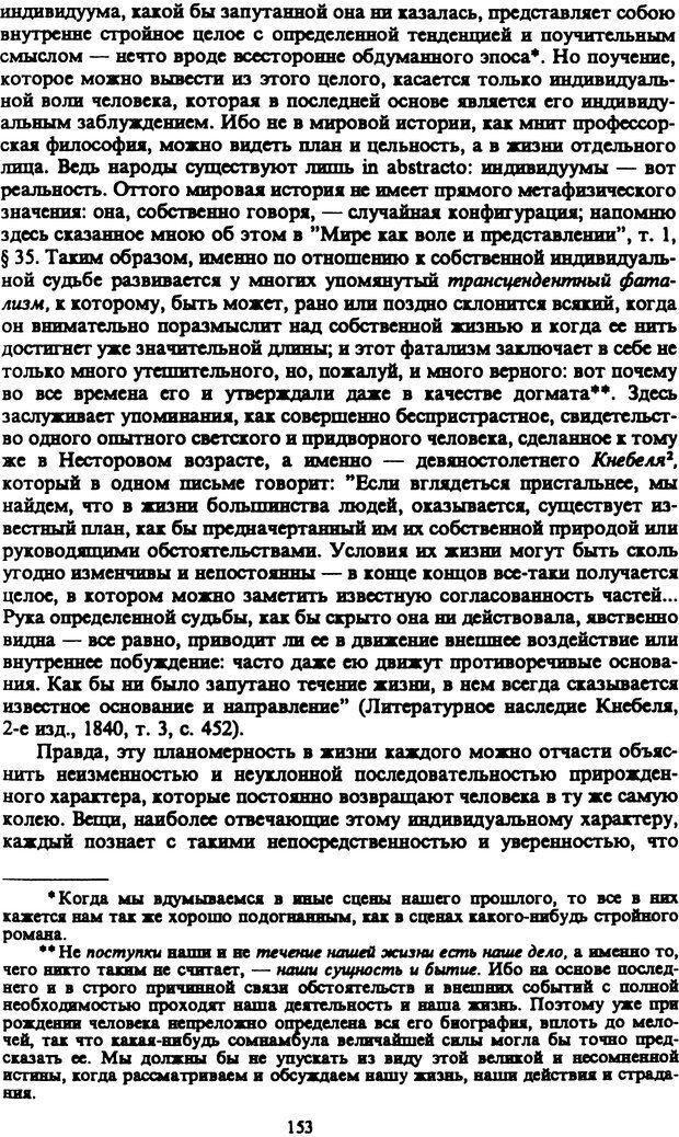 PDF. Собрание сочинений в шести томах. Том 4. Шопенгауэр А. Страница 153. Читать онлайн