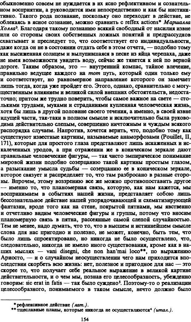 PDF. Собрание сочинений в шести томах. Том 4. Шопенгауэр А. Страница 154. Читать онлайн