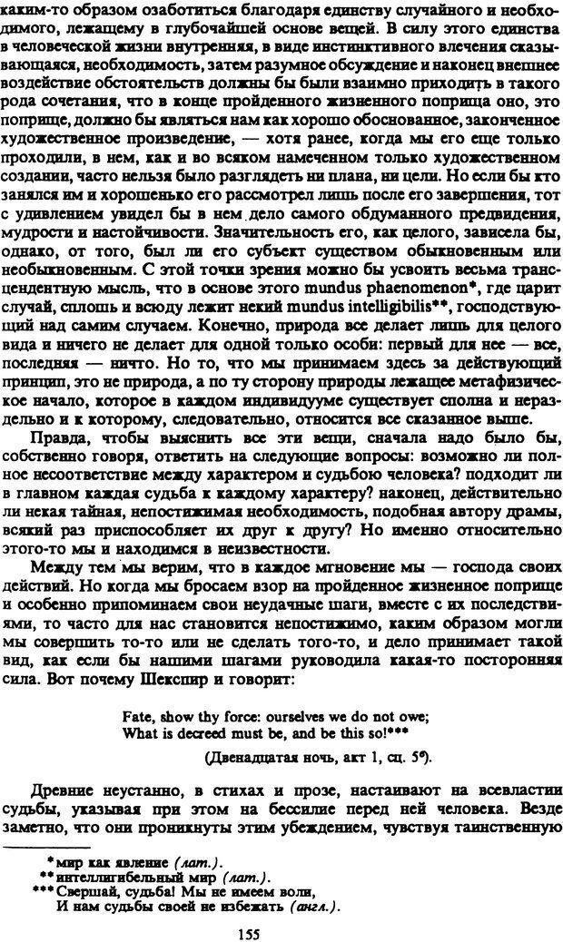 PDF. Собрание сочинений в шести томах. Том 4. Шопенгауэр А. Страница 155. Читать онлайн