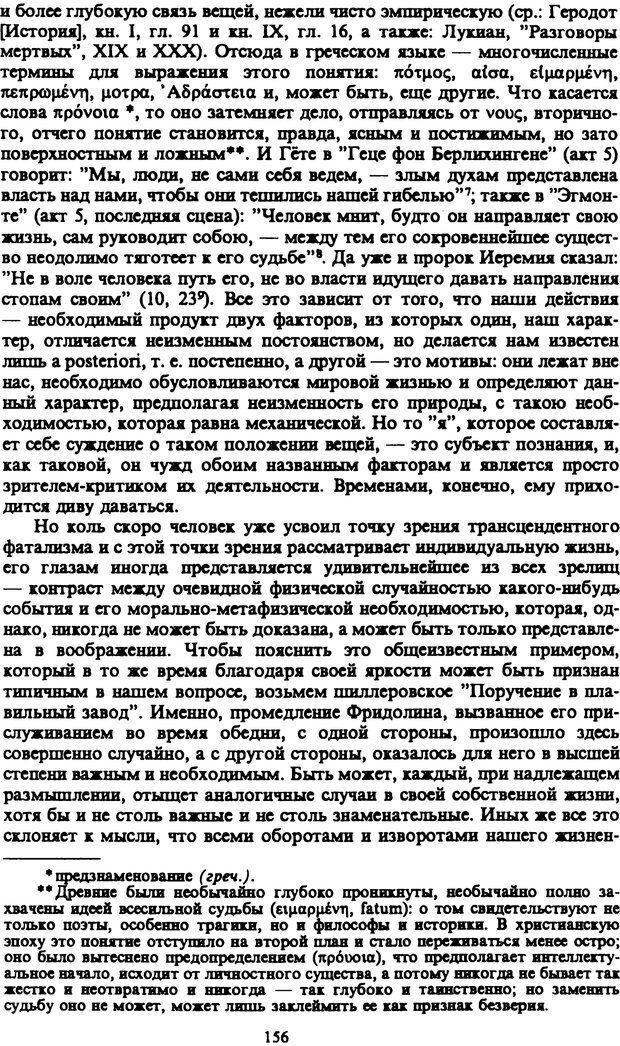 PDF. Собрание сочинений в шести томах. Том 4. Шопенгауэр А. Страница 156. Читать онлайн