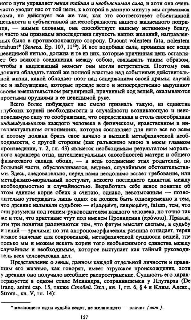PDF. Собрание сочинений в шести томах. Том 4. Шопенгауэр А. Страница 157. Читать онлайн