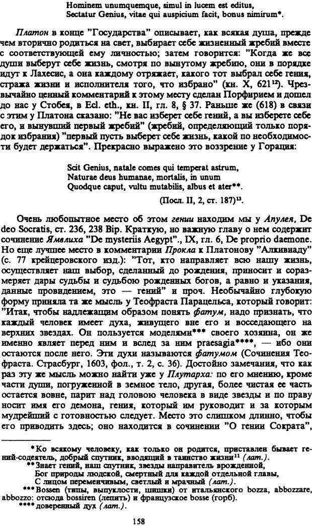 PDF. Собрание сочинений в шести томах. Том 4. Шопенгауэр А. Страница 158. Читать онлайн