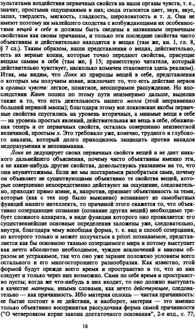 PDF. Собрание сочинений в шести томах. Том 4. Шопенгауэр А. Страница 16. Читать онлайн