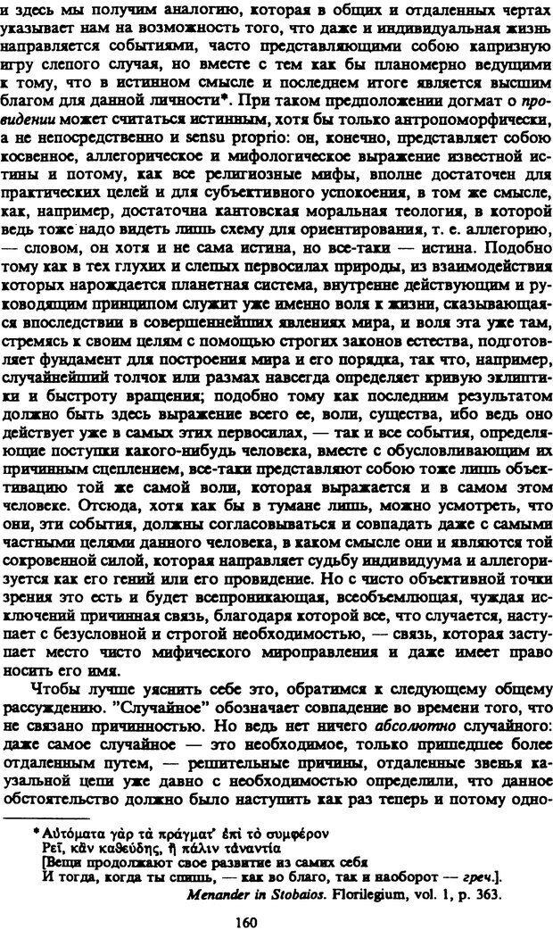 PDF. Собрание сочинений в шести томах. Том 4. Шопенгауэр А. Страница 160. Читать онлайн