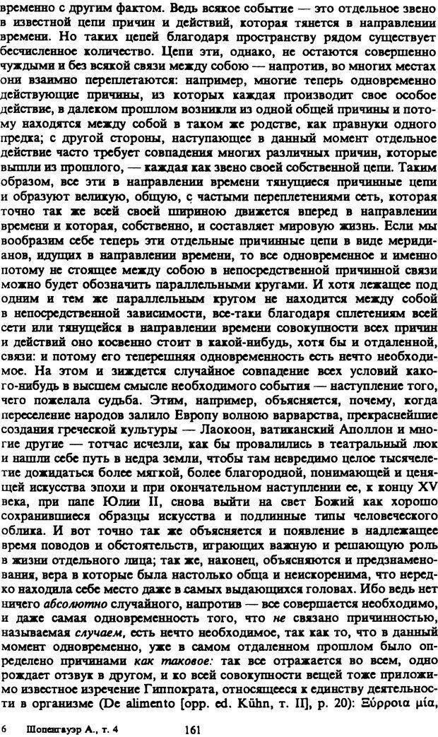 PDF. Собрание сочинений в шести томах. Том 4. Шопенгауэр А. Страница 161. Читать онлайн